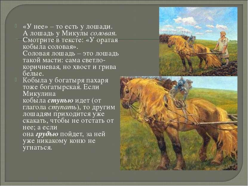 «У нее» – то есть у лошади. А лошадь у Микулысоловая. Смотрите в тексте: «У ...