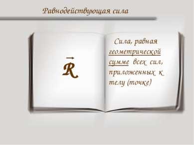 Равнодействующая сила R Сила, равная геометрической сумме всех сил, приложенн...