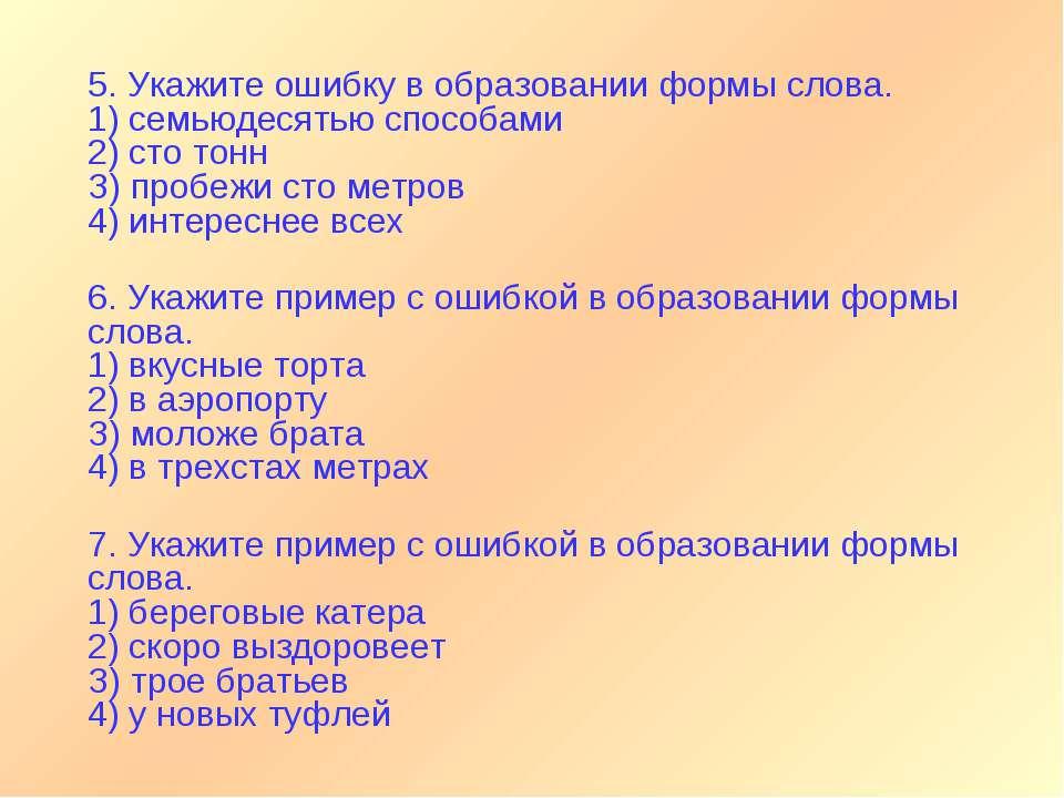 5. Укажите ошибку в образовании формы слова. 1) семьюдесятью способами 2) сто...