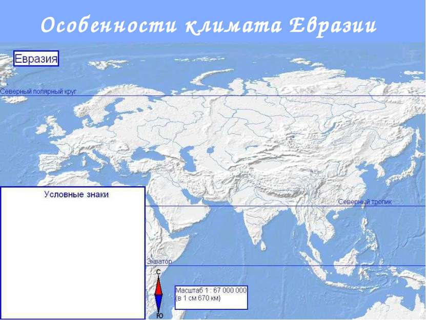 Особенности климата Евразии