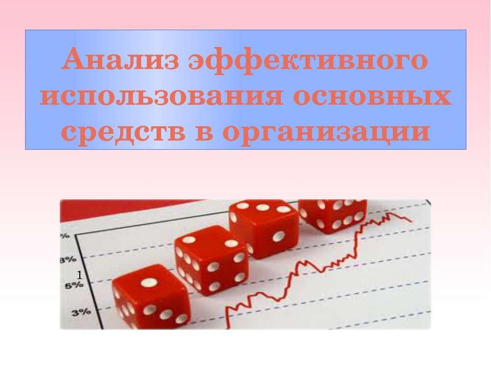 Анализ эффективного использования основных средств в организации