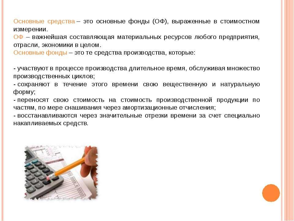 Основные средства– это основные фонды (ОФ), выраженные в стоимостном измерен...