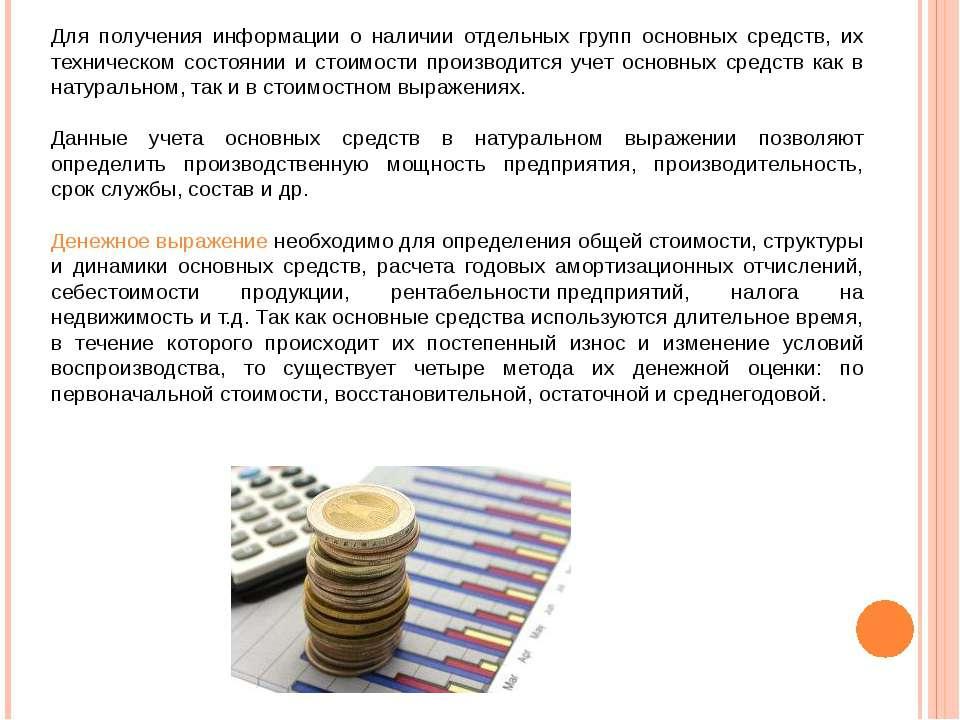 Для получения информации о наличии отдельных групп основных средств, их техни...