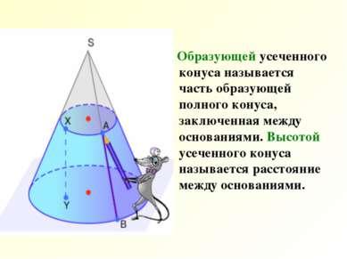Образующей усеченного конуса называется часть образующей полного конуса, закл...