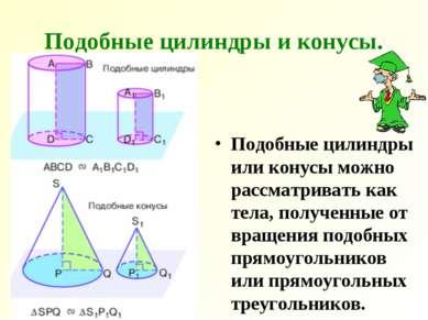 Подобные цилиндры и конусы. Подобные цилиндры или конусы можно рассматривать ...