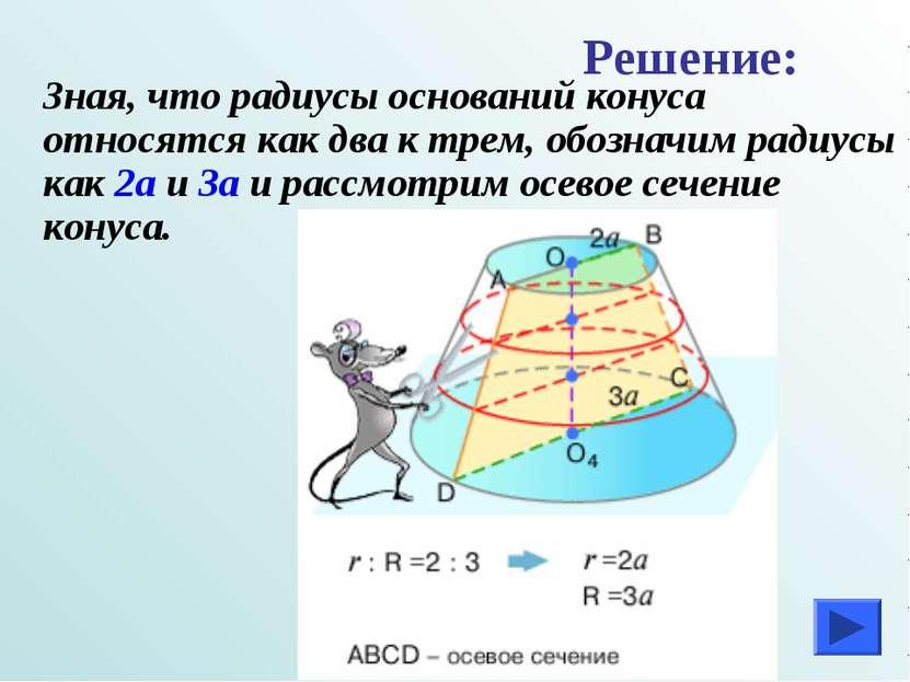 Зная, что радиусы оснований конуса относятся как два к трем, обозначим радиус...