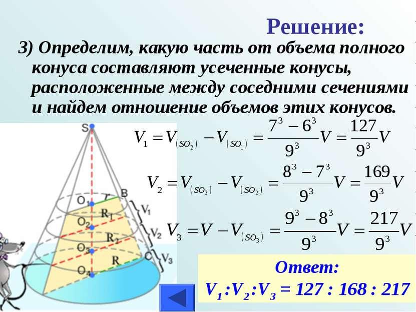 3) Определим, какую часть от объема полного конуса составляют усеченные конус...