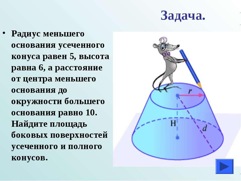 Задача. Радиус меньшего основания усеченного конуса равен 5, высота равна 6, ...