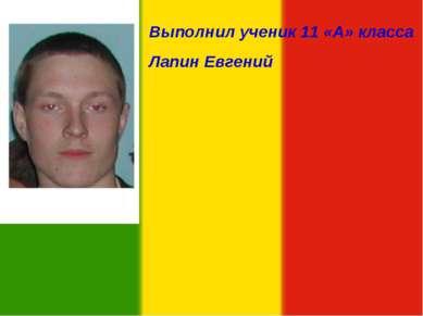 Выполнил ученик 11 «А» класса Лапин Евгений