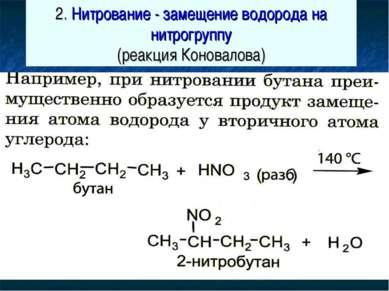 2. Нитрование - замещение водорода на нитрогруппу (реакция Коновалова) CH4 + ...