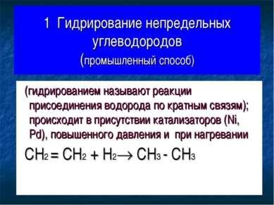 1. Гидрирование непредельных углеводородов (промышленный способ) (гидрировани...