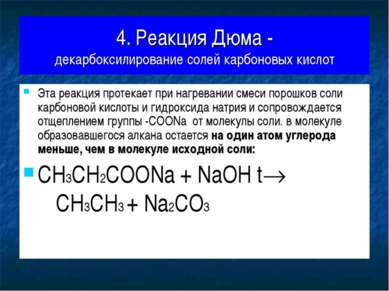 4. Реакция Дюма - декарбоксилирование солей карбоновых кислот Эта реакция про...