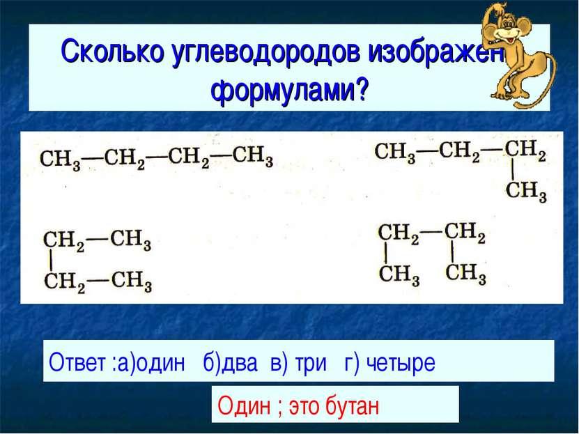 Сколько углеводородов изображено формулами? Ответ :а)один б)два в) три г) чет...
