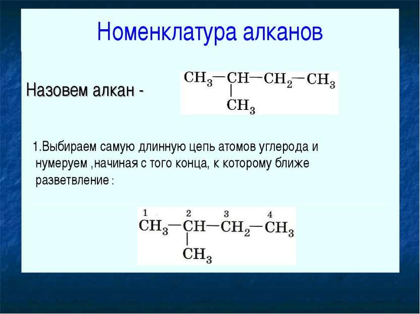 Номенклатура алканов Назовем алкан - 1.Выбираем самую длинную цепь атомов угл...