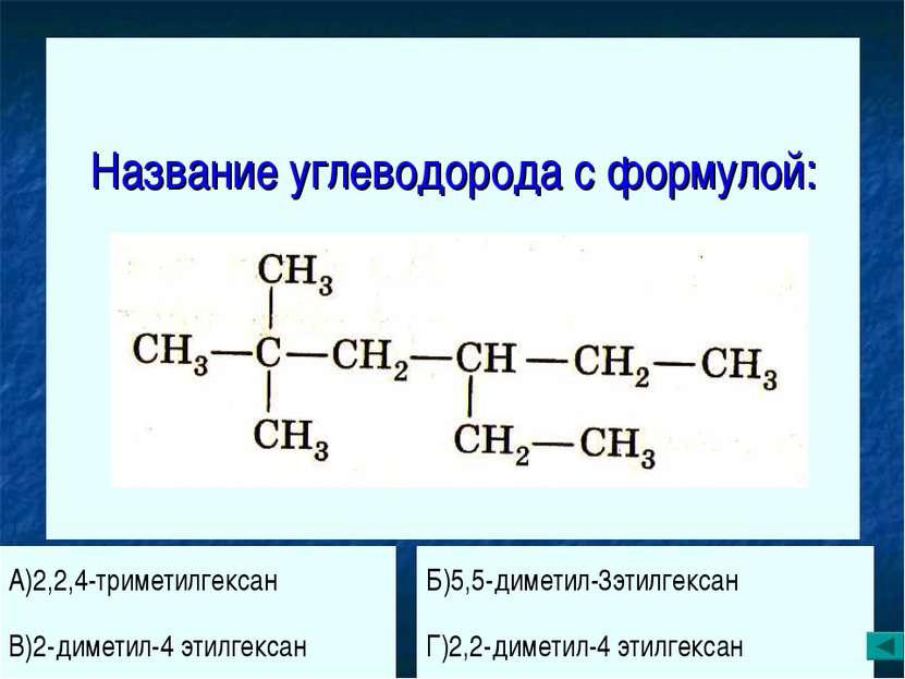 Название углеводорода с формулой: А)2,2,4-триметилгексан Б)5,5-диметил-3этилг...