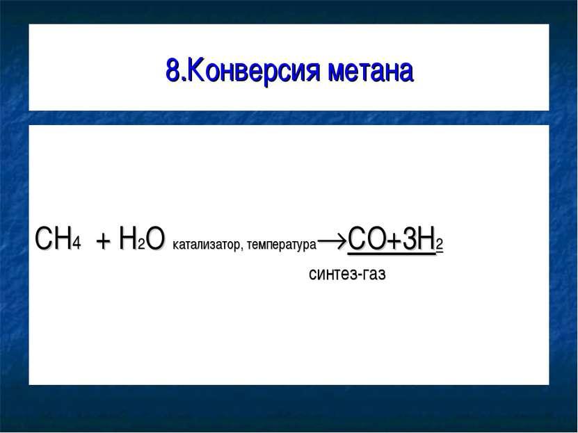 8.Конверсия метана CH4 + H2O катализатор, температура CO+3H2 синтез-газ