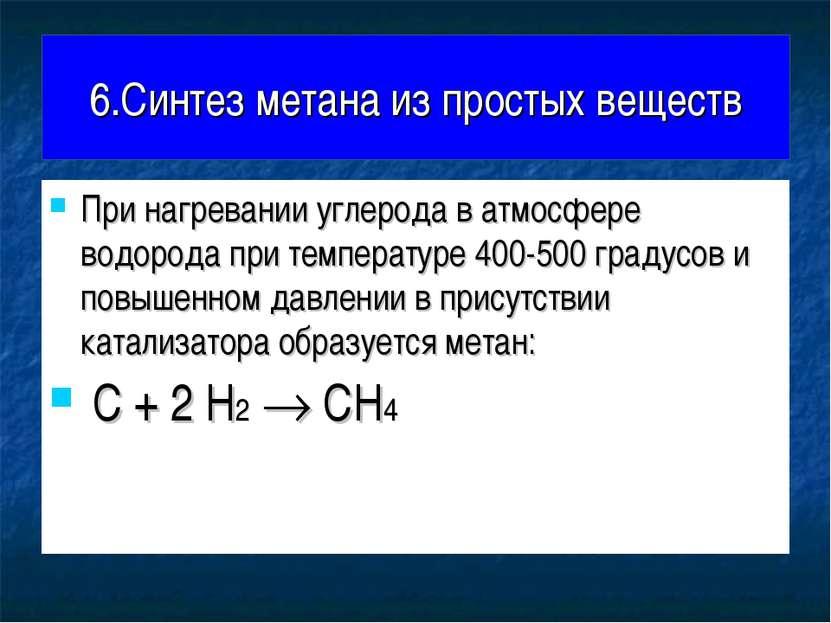 6.Синтез метана из простых веществ При нагревании углерода в атмосфере водоро...