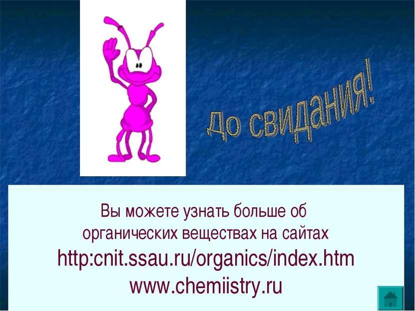Вы можете узнать больше об органических веществах на сайтах http:cnit.ssau.ru...