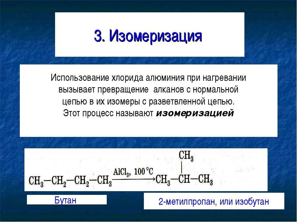 3. Изомеризация Использование хлорида алюминия при нагревании вызывает превра...