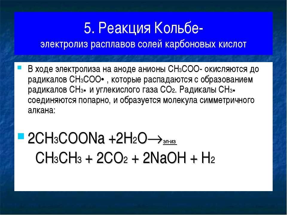 5. Реакция Кольбе- электролиз расплавов солей карбоновых кислот В ходе электр...