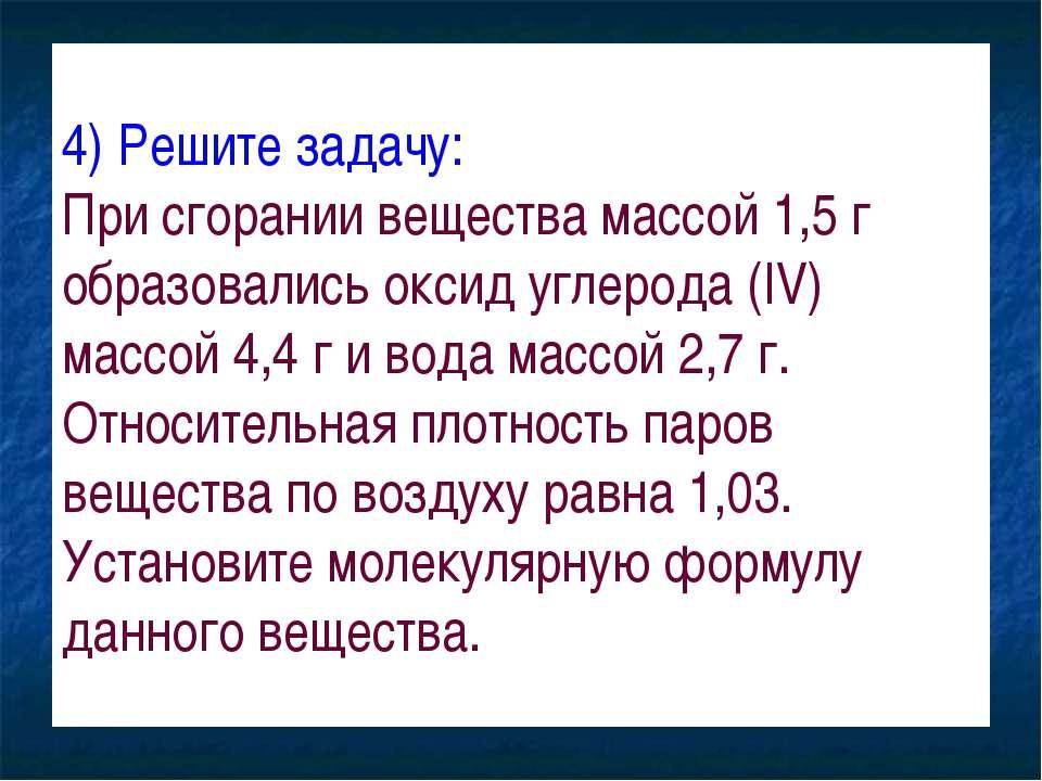 4) Решите задачу: При сгорании вещества массой 1,5 г образовались оксид углер...