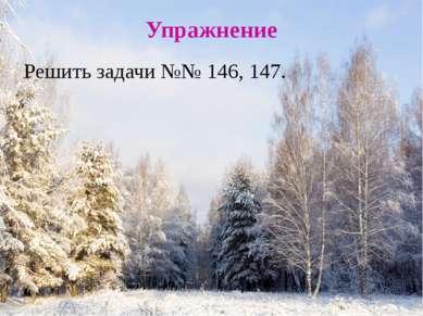 Упражнение Решить задачи №№ 146, 147.
