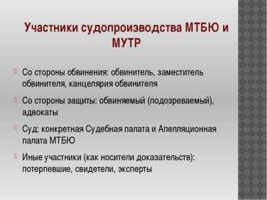 Участники судопроизводства МТБЮ и МУТР Со стороны обвинения: обвинитель, заме...