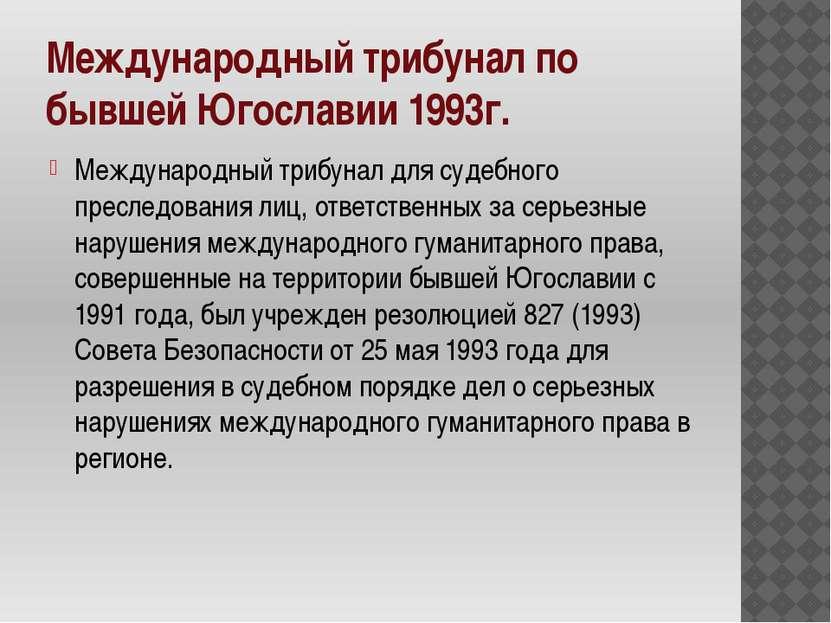 Международный трибунал по бывшей Югославии 1993г. Международный трибунал для ...