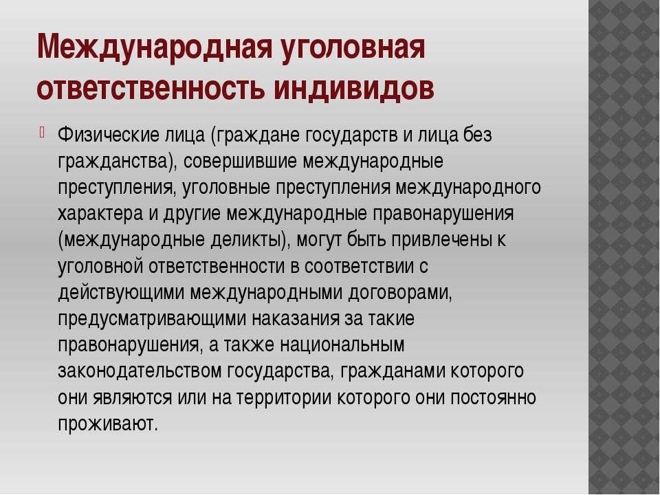 Международная уголовная ответственность индивидов Физические лица (граждане г...