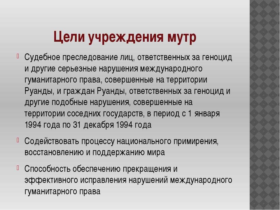 Цели учреждения мутр Судебное преследование лиц, ответственных за геноцид и д...