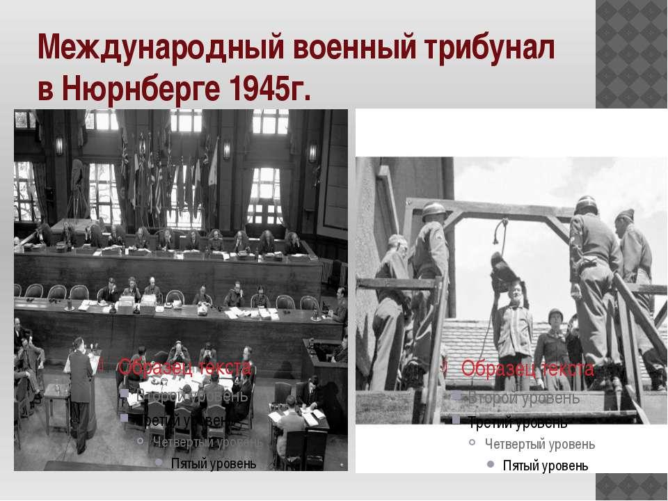 Международный военный трибунал в Нюрнберге 1945г.