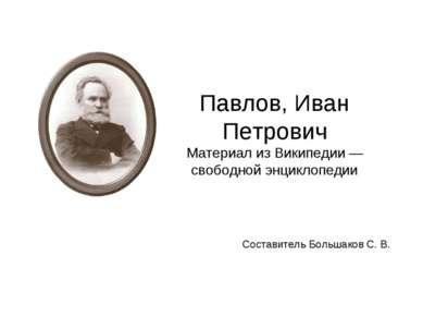 Павлов, Иван Петрович Материал из Википедии — свободной энциклопедии Составит...