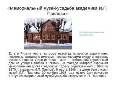 «Мемориальный музей-усадьба академика И.П. Павлова» Есть в Рязани места, кото...