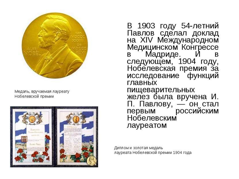 В 1903 году 54-летний Павлов сделал доклад на XIV Международном Медицинском К...