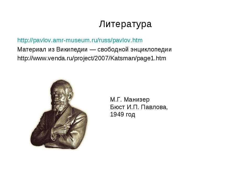 Литература http://pavlov.amr-museum.ru/russ/pavlov.htm Материал из Википедии ...
