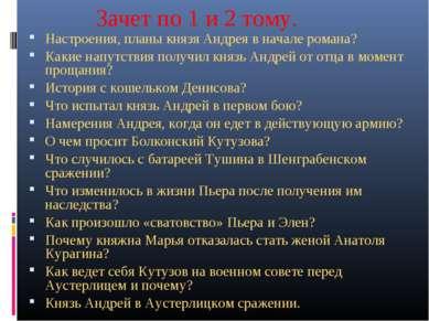 Зачет по 1 и 2 тому. Настроения, планы князя Андрея в начале романа? Какие на...