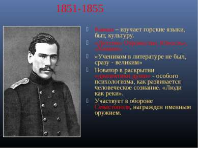 1851-1855 Кавказ – изучает горские языки, быт, культуру. «Детство. Отрочество...