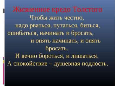 Жизненное кредо Толстого Чтобы жить честно, надо рваться, путаться, биться, о...