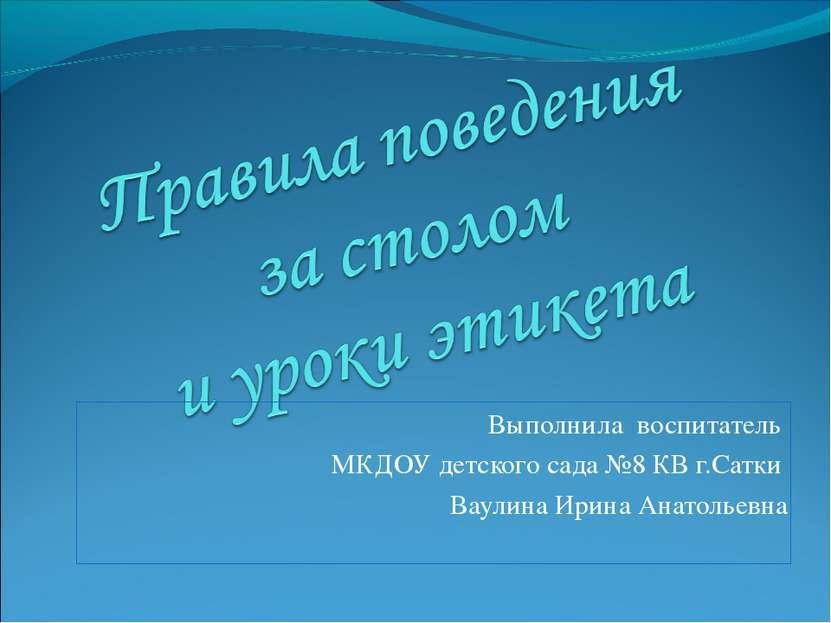 Выполнила воспитатель МКДОУ детского сада №8 КВ г.Сатки Ваулина Ирина Анатоль...