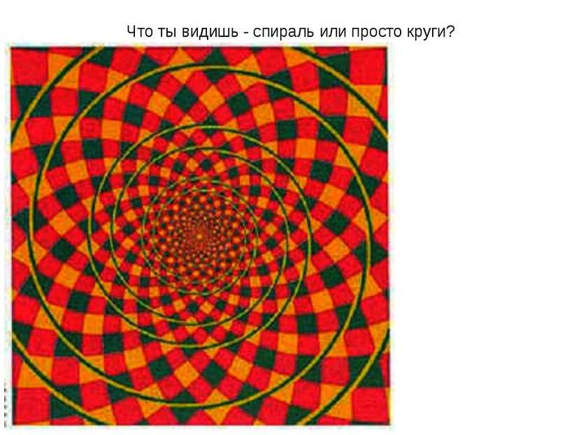 Что ты видишь - спираль или просто круги?