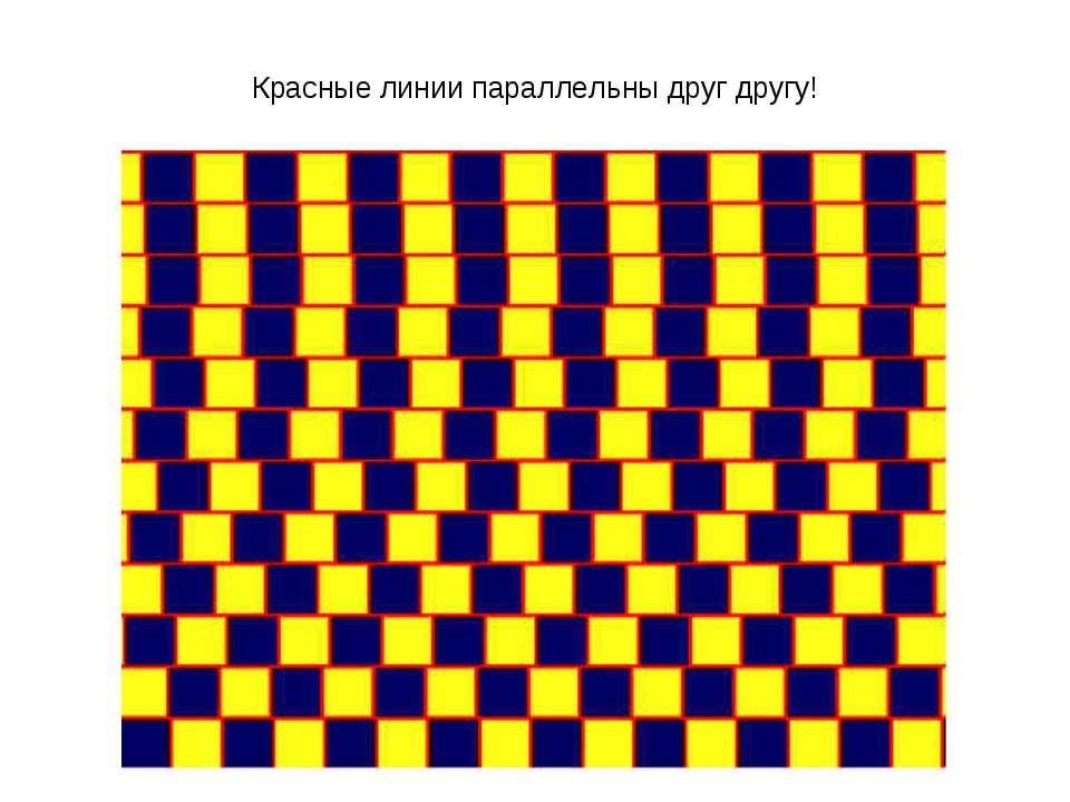 Красные линии параллельны друг другу!