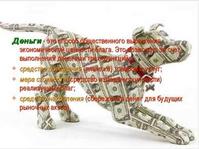 Деньги - это способ общественного выражения экономической ценности блага. Это...