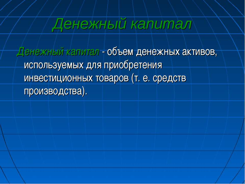 Денежный капитал Денежный капитал - объем денежных активов, используемых для...
