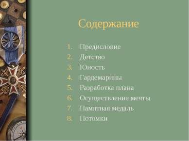 Содержание Предисловие Детство Юность Гардемарины Разработка плана Осуществле...