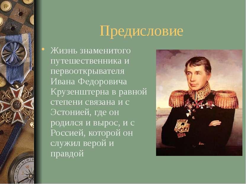 Предисловие Жизнь знаменитого путешественника и первооткрывателя Ивана Федоро...