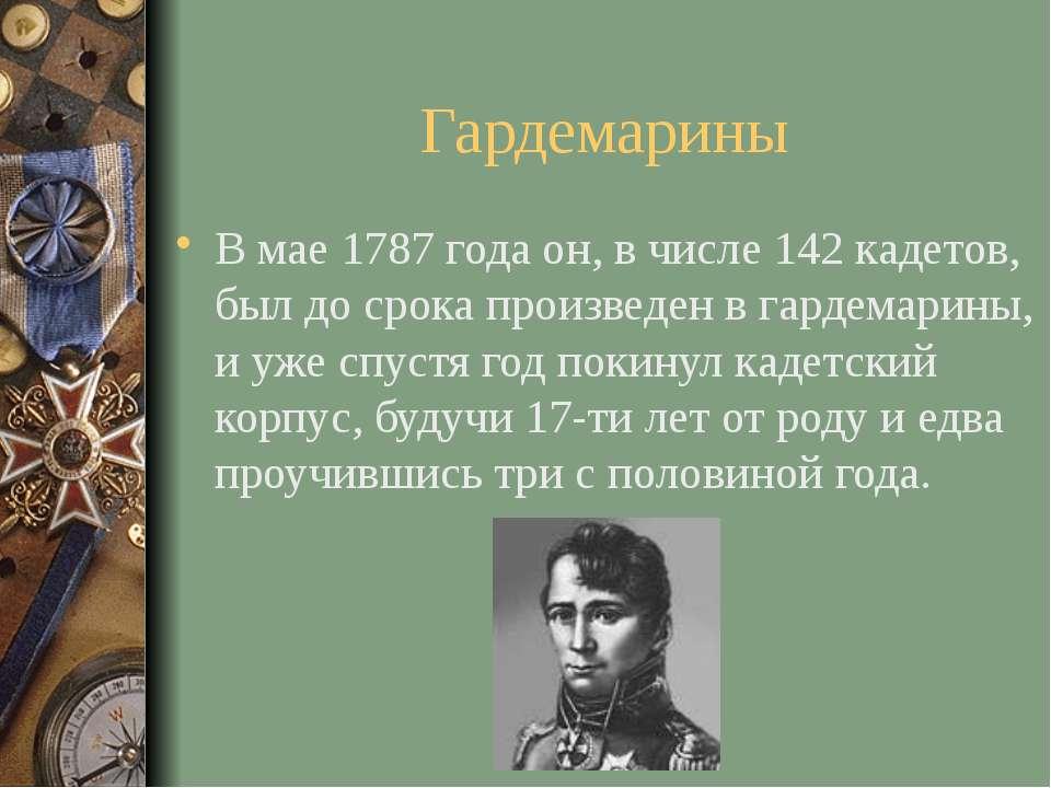 Гардемарины В мае 1787 года он, в числе 142 кадетов, был до срока произведен ...