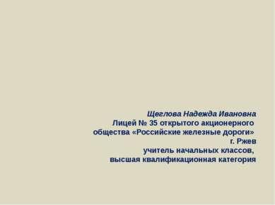 Щеглова Надежда Ивановна Лицей № 35 открытого акционерного общества «Российск...
