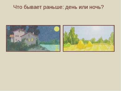 Что бывает раньше: день или ночь?