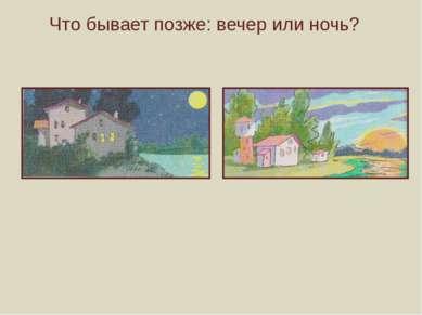Что бывает позже: вечер или ночь?