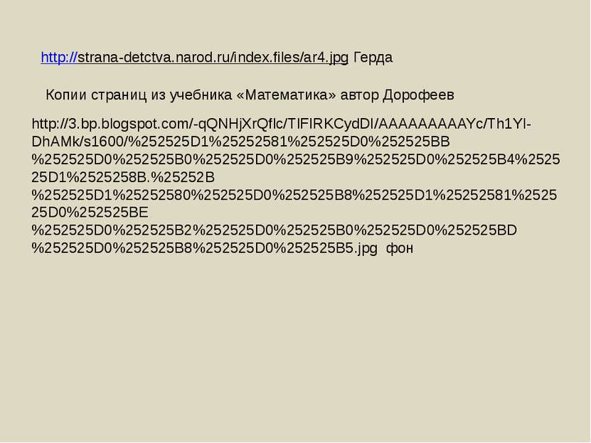 http://strana-detctva.narod.ru/index.files/ar4.jpg Герда Копии страниц из уче...